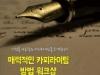 (04.30) 매력적인 카피라이팅 방법 워크샵 [워크샵, SCG 비전라운지]