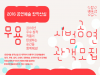 [Opinion] 2016.5.12 ~ 2016.5.14 공연예술 창작산실 시범공연-무용 [공연예술]