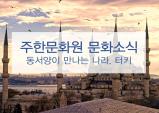 [주한문화원] 5월 주한문화원 소식-봄맞이 네브루즈와 어린이날 특별 행사