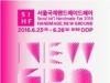 (06.23~06.26) 서울국제핸드메이드페어 [축제, 동대문디자인플라자(DDP)]