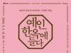 (~06.10) 예인, 한옥에 들다 [전통예술, 남산골한옥마을 서울남산국악당]