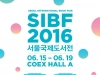 (06.15~06.19) 서울국제도서전2016 [행사, Coex Hall A]