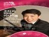 [Review] 2016 서울국제음악제 개막연주회, 말이 필요 없는 '조지 리'의 피아노 리사이틀