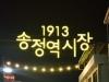 [Opinion] 세월의 기억을 기록으로, '1913송정역시장' [문화 공간]
