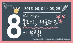 [ART insight] 온라인 서포터즈 8기 모집 (~06/25)