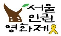 (05.26-06.01) 21회 서울인권영화제 [영화, 성미산마을극장]