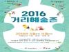 (2016.06~2016.11) 거리예술존 [문화공간, 장소 본문참조]