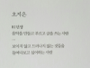 [Opinion] 아티스트 오지은 [문화전반]