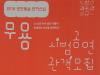 [Opinion] 몸짓으로 말하다, 무용-공연예술 창작산실 (2) [공연예술]