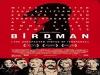 [Opinion] 무비스타의 일탈을 다룬 '버드맨Birdman' [시각예술]