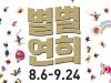 (08.06~09.24) 별별연희 [연희마당]