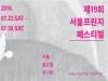 (07.23~07.30) 제 19회 서울프린지페스티벌 [관광&축제, 서울월드컵경기장]