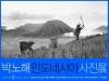 (~12.28) 박노해 사진전시회 < 칼데라의 바람 > [사진,라카페]