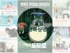 [주한문화원] 일본 주한문화원 소식 - 7 · 8월 일본영화상영회