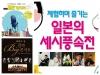 [주한문화원] 일본 주한문화원 소식 - 7월 문화행사 안내