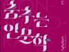 (~17.03.29) 춤추는 인문학[문화예술교육, 예술의전당]