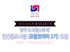 [주한문화원] 한국 내 프랑스의 해, 민간홍보사절 '프랑코아미 2기'를 모집합니다!