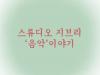 [Opinion] 스튜디오 지브리 '음악'이야기 [문화 전반]
