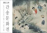 (~08.28) 간송문화전 6부 : 풍속인물화 - 일상, 꿈 그리고 풍류 [전시,DDP]