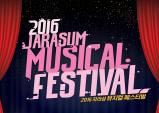 (09.03~09.04) 2016 자라섬 뮤지컬 페스티벌 [축제, 자라섬]