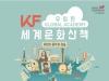 (~10.5) KF세계문화산책-유럽편 [문화예술교육,한국국제교류단]