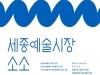 (~11.05) 세종예술시장 소소 [관광&축제, 세종문화회관]
