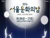 (~8.27) 2016 서울문화의밤 [관광&축제,서울광장]