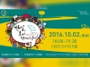 [주한문화원] 일본 주한문화원 소식 - 한일축제한마당