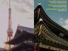 [주한문화원] 일본 주한문화원 소식 - 8월 문화행사 소개