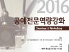 [교육정보]  2016 공예전문역량강화 세미나&워크숍