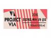 [교육정보]  2016 프로젝트 비아3차 공모 안내-큐레이토리얼 워크숍
