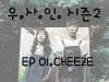 [문화 특집] 우사인 시즌2 E01. 치즈(CHEEZE)