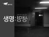 [문.단.소] 생명의 가치를 더하다, ART제안 -3탄