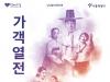 (~9.6) 가객열전 [판소리, 남산골한옥마을 서울남산국악당]