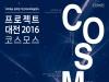(~11.20) 프로젝트대전2016:코스모스 [시각예술,대전시립미술관]