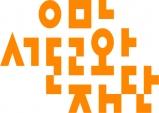 [구인구직] 서울문화재단 2016년 제3차 직원 공개채용 공고