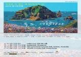 [Preview] 여름날의 독도를 연주하다 - 앙상블 '라 메르 에릴' 연주회