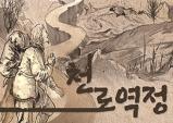 (~08.27) 천로역정 시즌8 [연극,북촌아트홀]