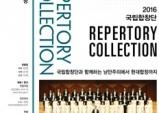 (8.21) 2016 국립합창단 레퍼토리 컬렉션 [공연예술,국립극장]