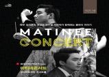 (8.18) 2016 마티네 콘서트 - 시인의 사랑(8월) [콘서트,성남아트센터 콘서트홀]