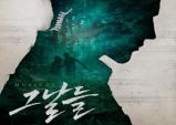 (~11.3) 그날들 [뮤지컬, 충무아트센터 대극장]