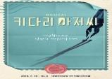 (~10.03) 키다리 아저씨 [뮤지컬, 대명문화공장]