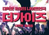 [Preview] 신개념 나이트 연극, 더 가이즈(THE GUYS)