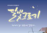 [Preview] 본격 내레이션 격정 멜로극 - 달빛크로키