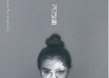 (~8.05) 거인들 - 악(堊) [공연예술,국립극장]
