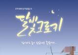 [Preview] 연극 - 달빛 크로키, 사랑의 단상에 대하여