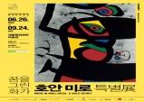 [Review] 호안 미로展-그림과 시
