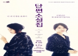 [Preview] 연극 '단편소설집'(Collected Stories)