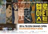 [Preview] 인상파 거장들과의 만남 - '헬로 아티스트전'