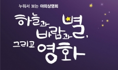 (~8.20) 하늘과 바람과 별, 그리고 영화 [관광&축제,서울혁신파크]